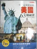 【書寶二手書T4/歷史_YAP】一生一定要探索的美國63個祕密-圖說天下5_世界歷史編委會