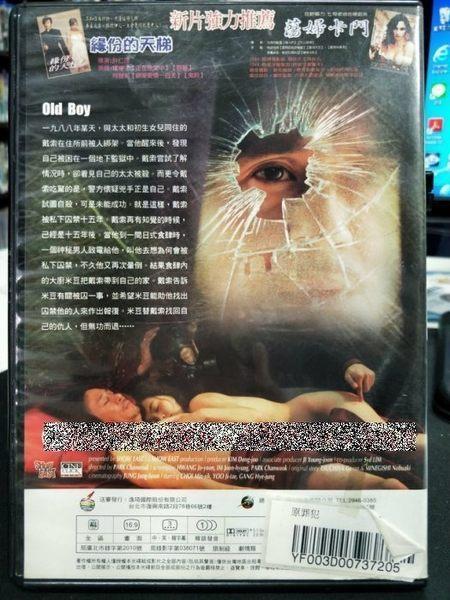 影音專賣店-P05-398-正版DVD-韓片【原罪犯】-崔岷植 姜惠貞