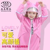 兒童雨衣男童女童幼兒園寶寶小學生小孩子帶書包位時尚雨披2-3-6  巴黎街頭