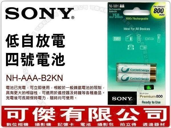 SONY NH-AAA-B2KN 鎳氫 低自放電 充電電池 全新2入裝 4號電池 AAA 800mAh