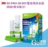 3M 極淨便捷DIY軟水+濾淨雙效型淨水器 DS PRO-2R