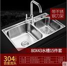304不銹鋼拉絲水槽雙槽廚房洗菜盆洗碗池一體加厚廚盆套餐 8043-304帶刀架+合金龍頭
