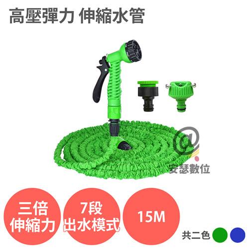 【高壓 彈力 伸縮水管 綠色】15公尺 洗車 澆花 地板 牆壁 清洗 打掃 萬用水龍頭接頭 彈性水管