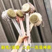 日本雙面長柄搓澡浴刷軟毛洗澡刷浴球巾擦背神器搓背搓泥沐浴刷子—交換禮物