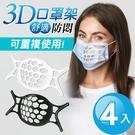 TheLife樂生活 3D立體柔軟舒適防悶口罩架4入(顏色隨機)【MI0278】(SI0106)