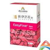 【昇橋】新伊芝花錠 EasyFine Neo 30錠裝 漢方精華大豆異黃酮   青春美麗