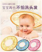 寶寶洗頭帽防水護耳 嬰兒洗髮帽防水帽兒童浴帽洗澡帽洗頭幫手 歐歐流行館