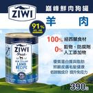 【毛麻吉寵物舖】ZiwiPeak巔峰 91%鮮肉無穀狗主食罐-羊肉-390g 狗罐頭/無穀/主食罐