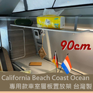 ※90cm專用款 California Beach Coast Ocean露營車 車室層板置物架 不鏽鋼 收納架 福斯 T5 T6 T6.1 台灣製