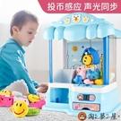 兒童抓娃娃機玩具夾公仔機迷你扭蛋游戲機【淘夢屋】