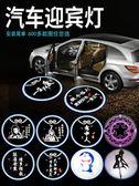汽車投影燈  美少女車門迎賓燈開門鐳射照地燈免接線汽車裝飾