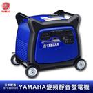 【公司貨】YAMAHA變頻靜音發電機 E...