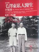 【書寶二手書T7/傳記_JNU】毛澤東私人醫生回憶錄_李志綏