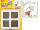 【DH226】透氣式紗窗修補貼M9762 (大2片)10x10cm 紗窗修補片★EZGO商城★