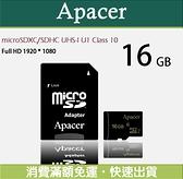 全新【Apacer 宇瞻】16G 16GB U1 Micro SDHC 記憶卡 ~附轉卡~ 適用多款相容性穩定性高