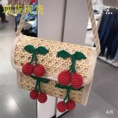 編織包 za櫻桃包ra女包童包斜背斜背包包編織包藤條女包新款 瑪麗蘇