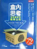 【書寶二手書T3/財經企管_KRU】盒內思考_德魯‧博依