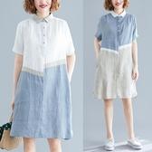 洋裝 連身裙 大碼女裝胖mm夏裝寬鬆減齡棉麻文藝撞色時尚拼接襯衫裙休閒洋裝
