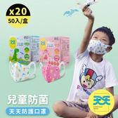 團購優惠【天天兒童防菌醫用口罩】20盒販售 每盒50入 再送2盒