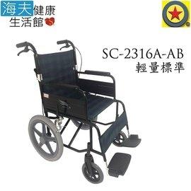 【海夫健康生活館】輪昇 輕量 通用型 輪椅(SC-2316A-AB)