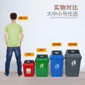 商用分類塑料垃圾桶大號戶外辦公室酒店創意廚房家用無蓋客廳有蓋 七夕節大促銷