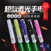 短款便攜激光手電激光燈usb充電紅外線射筆售樓【英賽德3C數碼館】