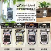 日本 John's Blend 居家芳香吊掛香氛片(片)