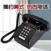 快速出貨 老式按鍵仿古復古座機古董時尚創意電話機美式機械鈴聲 【全館免運】YYJ