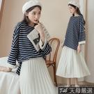【天母嚴選】兩件式套裝! 簡約條紋上衣+百褶裙