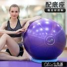 瑜伽球 瑜伽球健身球【承重2噸】加厚防爆環保無味瑞士球孕婦體操球底座