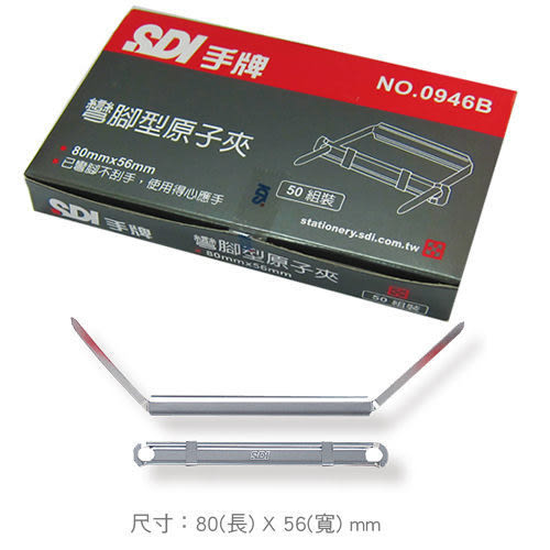 ※亮點OA文具館※ 手牌 SDI 0946B 彎腳原子夾 80*56 mm (50 組/盒)