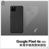 Google Pixel 4a 5G 爽滑手機背膜保護貼 手機背貼 保護膜 軟膜