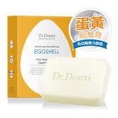 ●魅力十足● 下殺 Dr.Douxi 朵璽 蛋黃修護卵殼皂(100g)