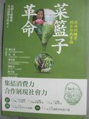 【書寶二手書T1/社會_GRN】菜籃子革命-從共同購買到合作找幸福_主婦聯盟生活消費合作社