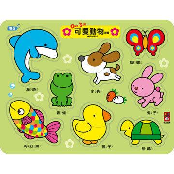 0~3歲 可愛動物拼板  (購潮8)