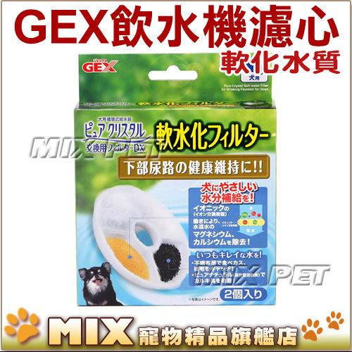 ◆MIX米克斯◆日本新款.GEX 犬貓用飲水機專用【尿路結石防止專用濾心棉(圓型)】水質軟化