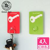 【GREEN BELL】EASY-HANG輕鬆掛無痕掛勾系列-鑰匙掛勾(四入組) 收納 可重複貼 無殘膠 非3M