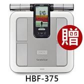(12.12特價) OMRON HBF375 歐姆龍體脂計 HBF-375 (贈健康彈力帶環)