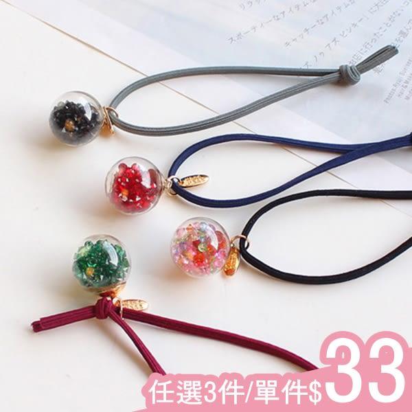 髮圈-2入一組不挑色新款簡約純色水晶玻璃球閃鑽糖果彈力髮圈Kiwi Shop奇異果0904【SXB127】