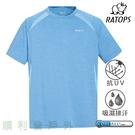 瑞多仕RATOPS 男款Coolmax 浪花紗圓領排汗衣 DB8925 粉藍色 圓領上衣 運動T恤 涼感快乾 OUTDOOR NICE