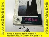 二手書博民逛書店風景名勝(罕見1992年第1-6期合售Y383796