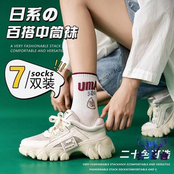7雙裝 棉襪中筒襪長筒運動純棉長襪子【古怪舍】