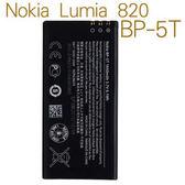 【BP-5T/1650mAH】Nokia Lumia 820 微軟 Microsoft 原廠電池/原電/原裝鋰電池
