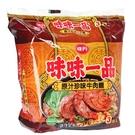 味味一品原汁珍味牛肉袋麵185g x3入【愛買】