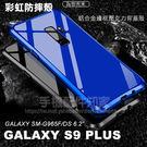 【彩虹系列】SAMSUNG Galaxy S9+ Plus G965 6.2吋 鋁邊框/防摔殼/壓克力背蓋/盒裝/高品質-ZY