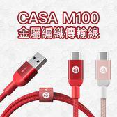 CASA M100 USB Type-C 公對公 充電傳輸線 快充 金屬編織 MacBook Chromebook 資料同步