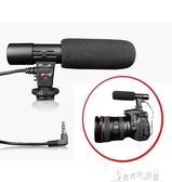 專業相機DV婚慶攝像機外接采訪錄音電容麥mic話筒 交換禮物