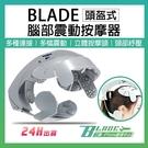 【刀鋒】BLADE頭盔式腦部震動按摩器 現貨 當天出貨 台灣公司貨 震動 按摩器 頭部按摩 舒緩疲勞