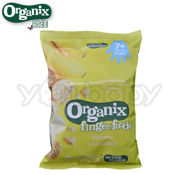 歐佳 Organix 寶寶香蕉米餅50g(7個月以上嬰幼兒)