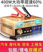 【快出】汽車電瓶充電器12V24V通用型純銅大功率全自動智慧修復電池充電機